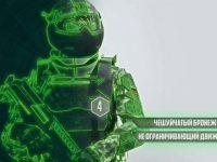 Uniforme de combate de próxima generación ruso, inspirado en RoboCop